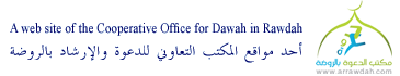 A website of the Cooperative Office for Dawah in Rawdah