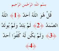 An Explanation of Surah Al-Ikhlas - New Muslims eLearning Site